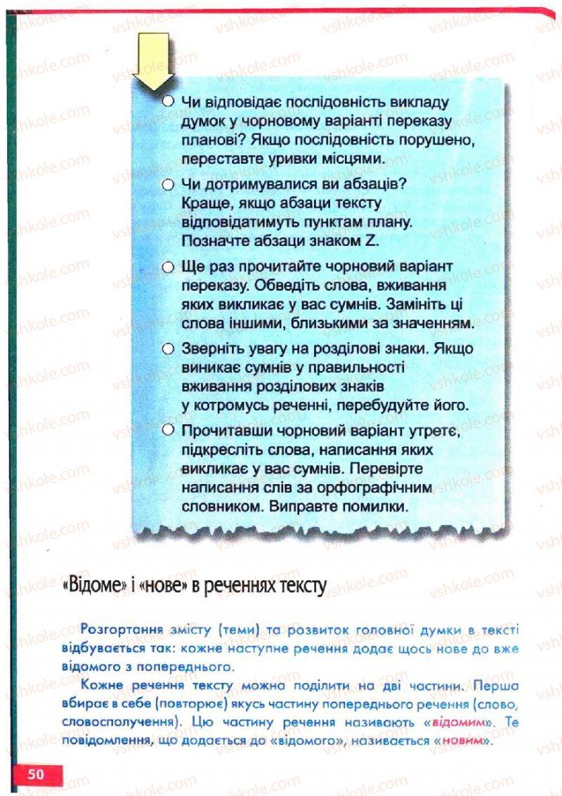 Страница 50 | Учебник Українська мова 5 класс О.П. Глазова, Ю.Б. Кузнецов 2005