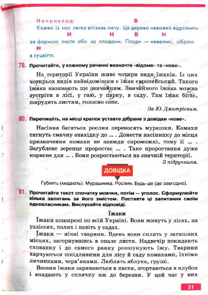 Страница 51 | Учебник Українська мова 5 класс О.П. Глазова, Ю.Б. Кузнецов 2005