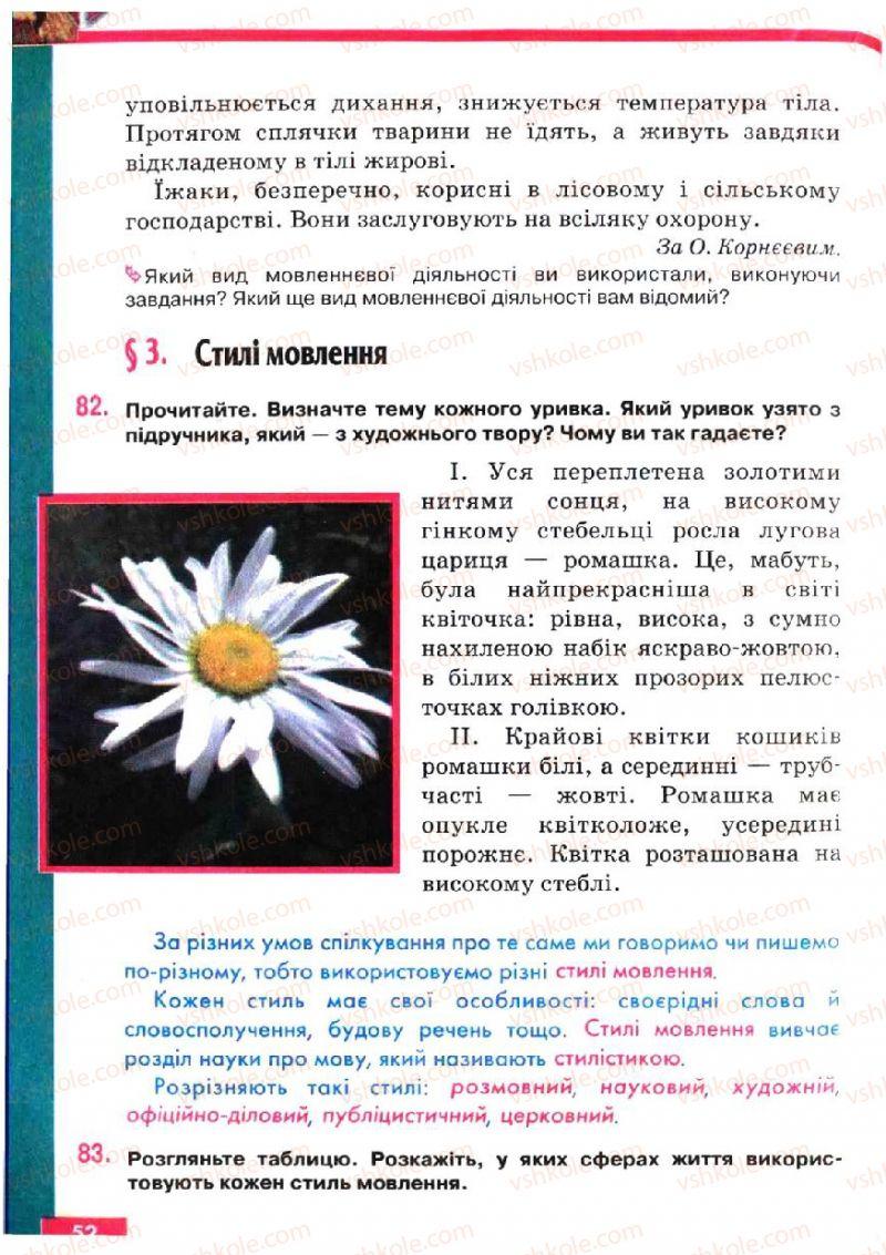 Страница 52 | Учебник Українська мова 5 класс О.П. Глазова, Ю.Б. Кузнецов 2005
