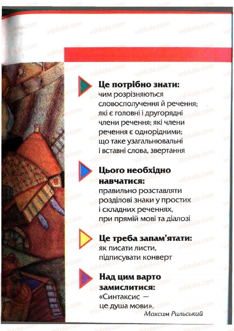 Страница 61 | Учебник Українська мова 5 класс О.П. Глазова, Ю.Б. Кузнецов 2005