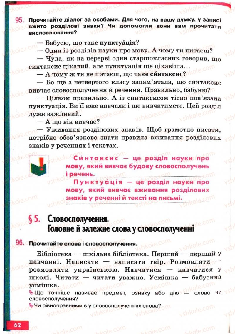 Страница 62   Учебник Українська мова 5 класс О.П. Глазова, Ю.Б. Кузнецов 2005
