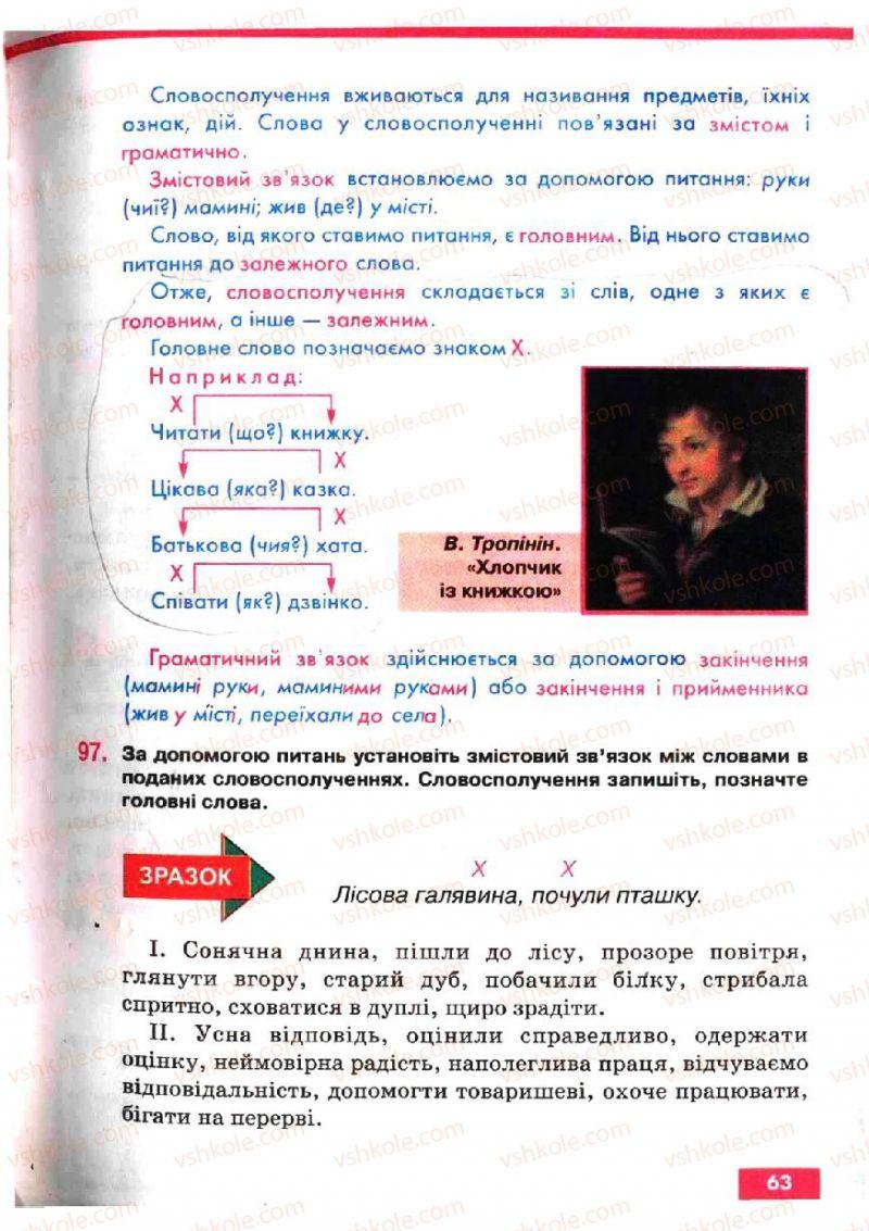 Страница 63 | Учебник Українська мова 5 класс О.П. Глазова, Ю.Б. Кузнецов 2005