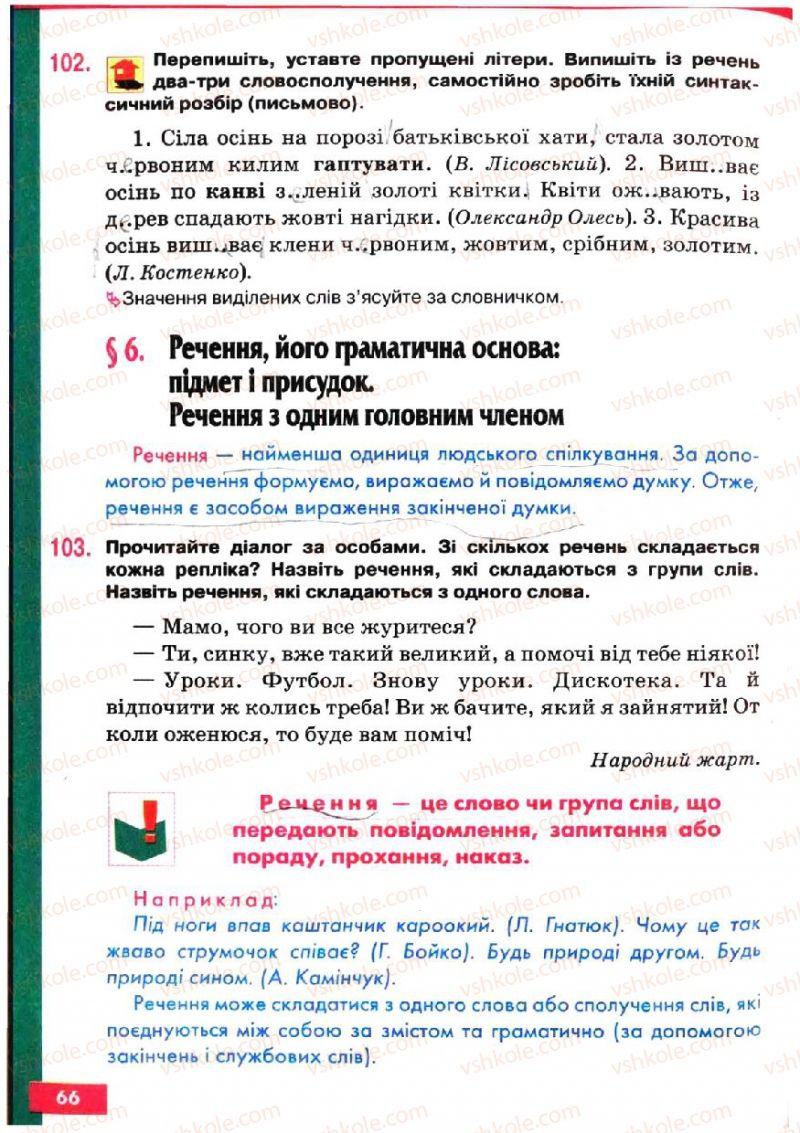 Страница 66 | Учебник Українська мова 5 класс О.П. Глазова, Ю.Б. Кузнецов 2005