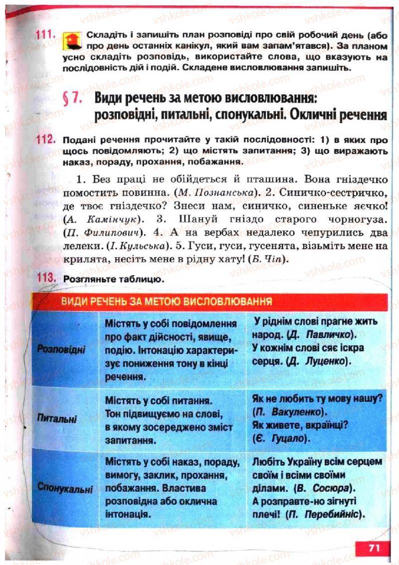 Страница 71 | Учебник Українська мова 5 класс О.П. Глазова, Ю.Б. Кузнецов 2005