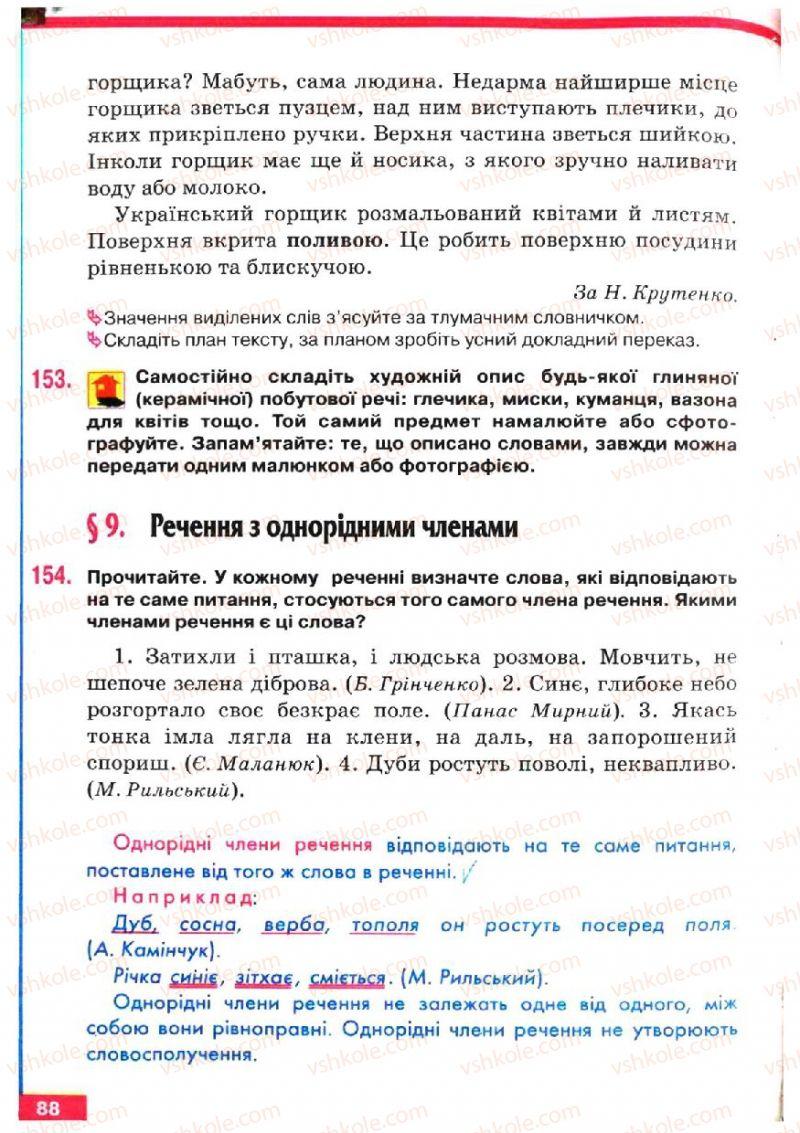 Страница 88 | Учебник Українська мова 5 класс О.П. Глазова, Ю.Б. Кузнецов 2005