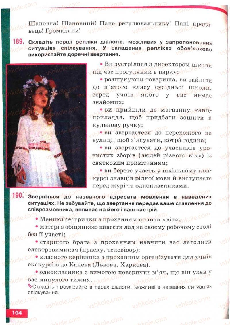 Страница 104 | Учебник Українська мова 5 класс О.П. Глазова, Ю.Б. Кузнецов 2005