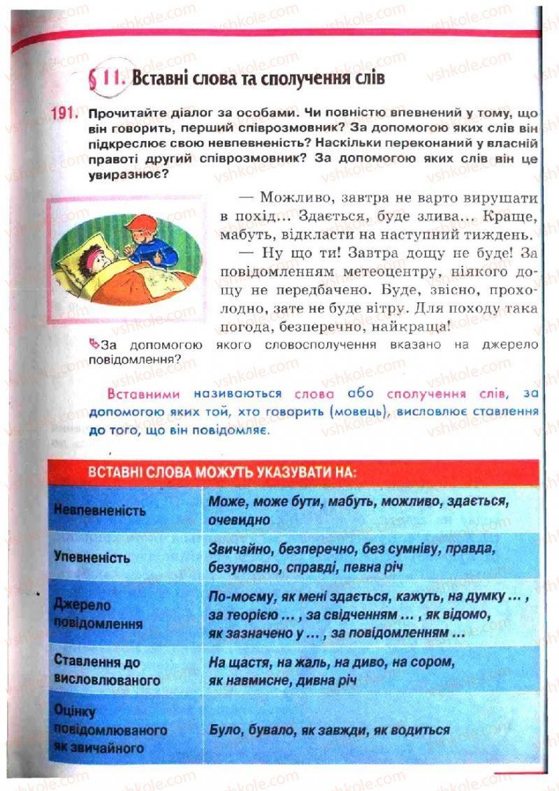 Страница 105 | Учебник Українська мова 5 класс О.П. Глазова, Ю.Б. Кузнецов 2005