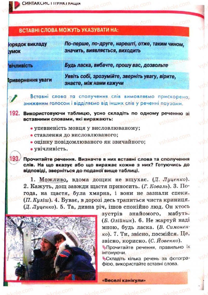 Страница 106 | Учебник Українська мова 5 класс О.П. Глазова, Ю.Б. Кузнецов 2005