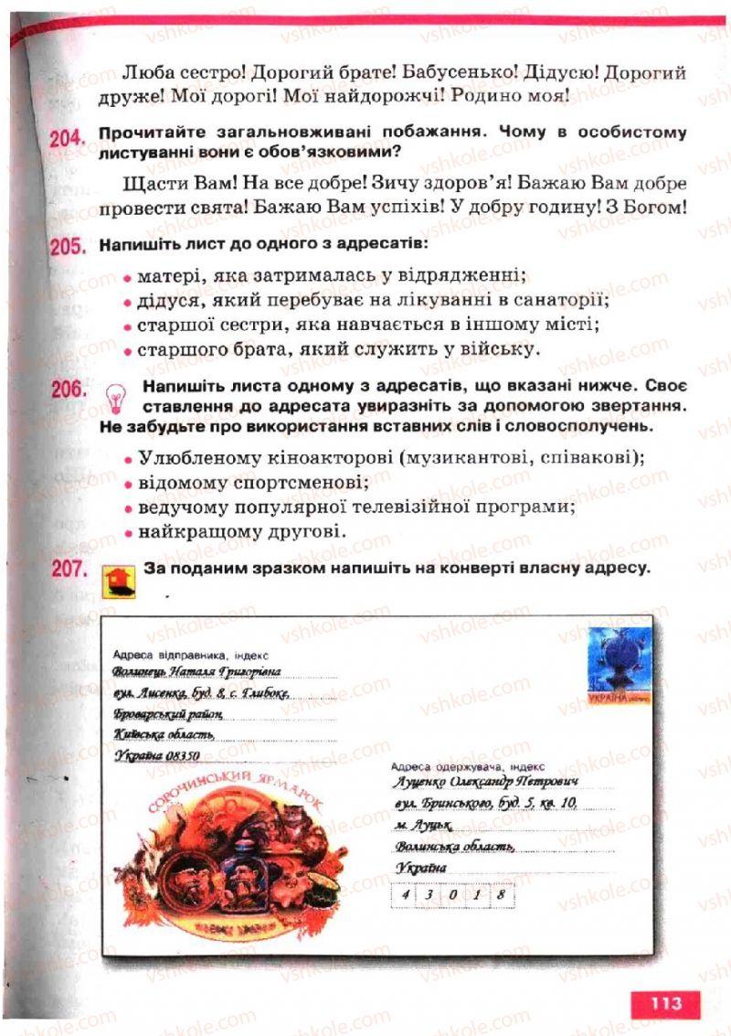 Страница 113 | Учебник Українська мова 5 класс О.П. Глазова, Ю.Б. Кузнецов 2005