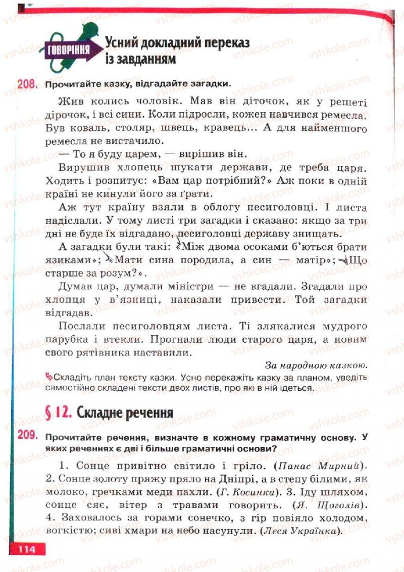 Страница 114   Учебник Українська мова 5 класс О.П. Глазова, Ю.Б. Кузнецов 2005