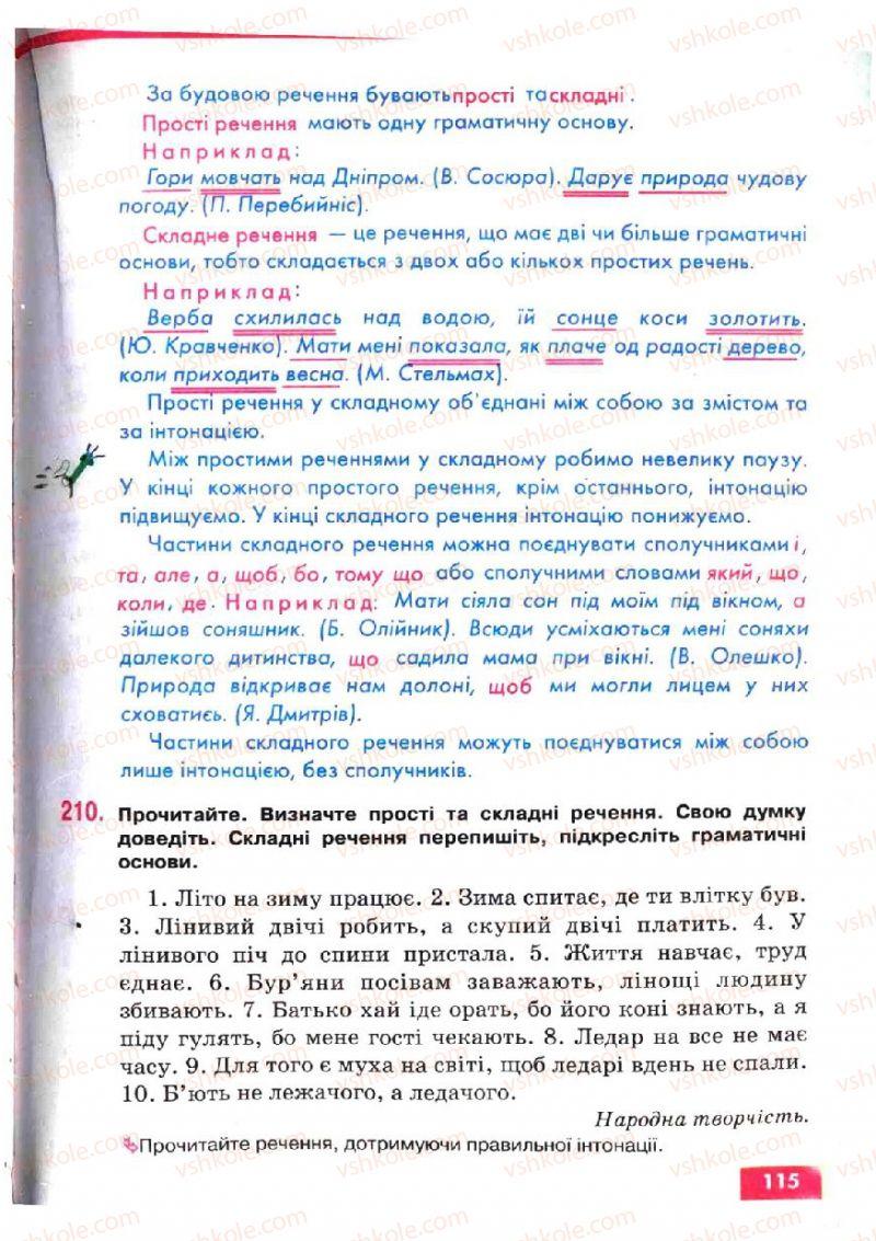 Страница 115 | Учебник Українська мова 5 класс О.П. Глазова, Ю.Б. Кузнецов 2005