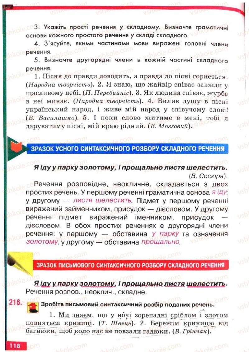 Страница 118 | Учебник Українська мова 5 класс О.П. Глазова, Ю.Б. Кузнецов 2005
