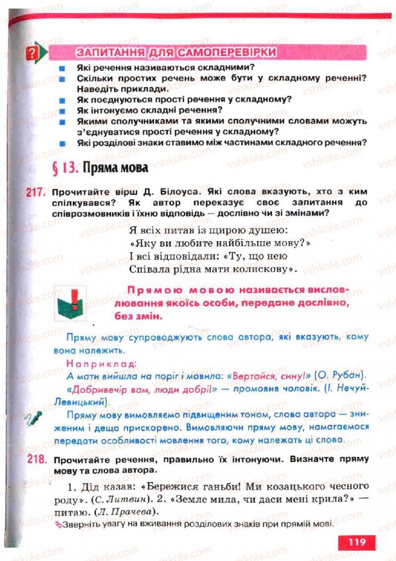 Страница 119   Учебник Українська мова 5 класс О.П. Глазова, Ю.Б. Кузнецов 2005