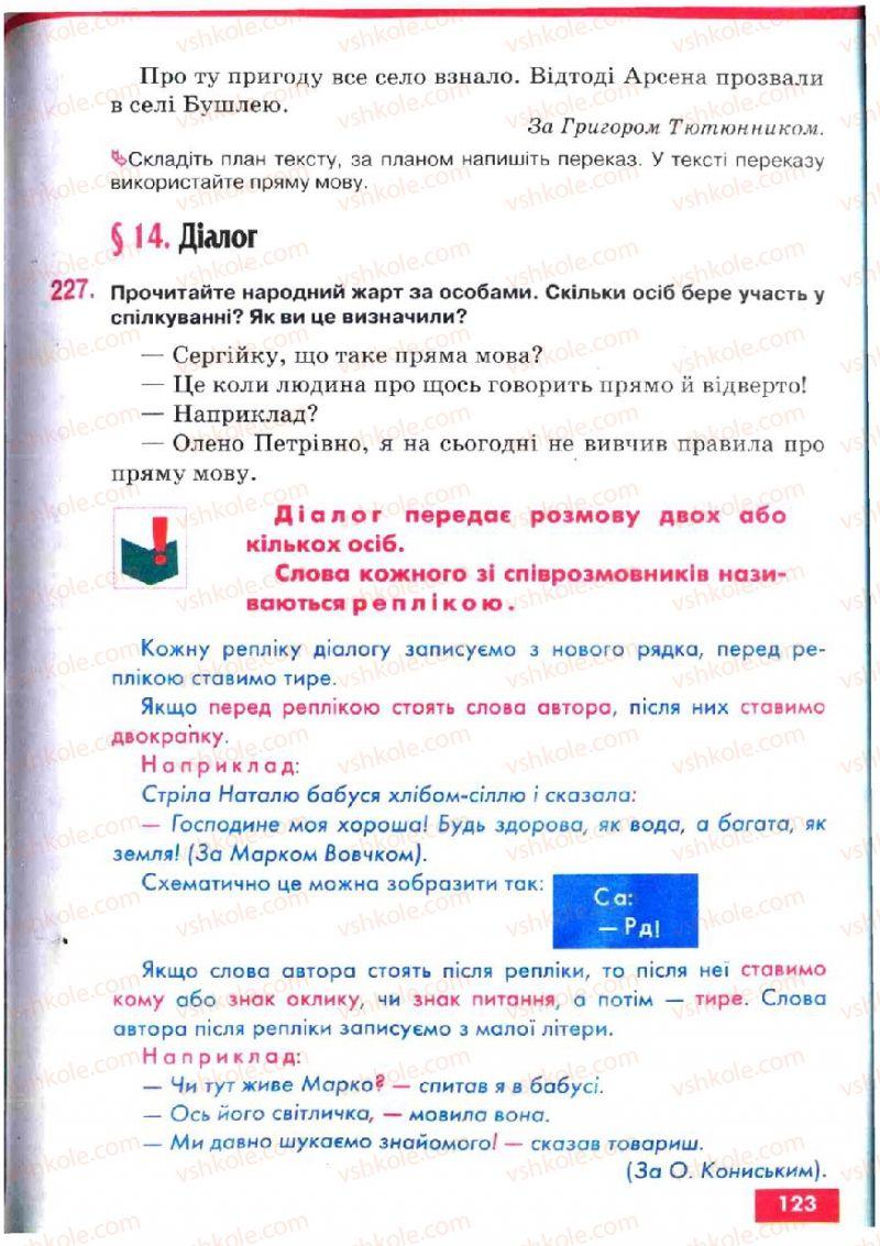 Страница 123   Учебник Українська мова 5 класс О.П. Глазова, Ю.Б. Кузнецов 2005