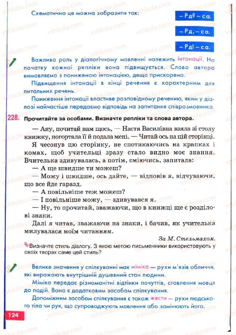 Страница 124 | Учебник Українська мова 5 класс О.П. Глазова, Ю.Б. Кузнецов 2005