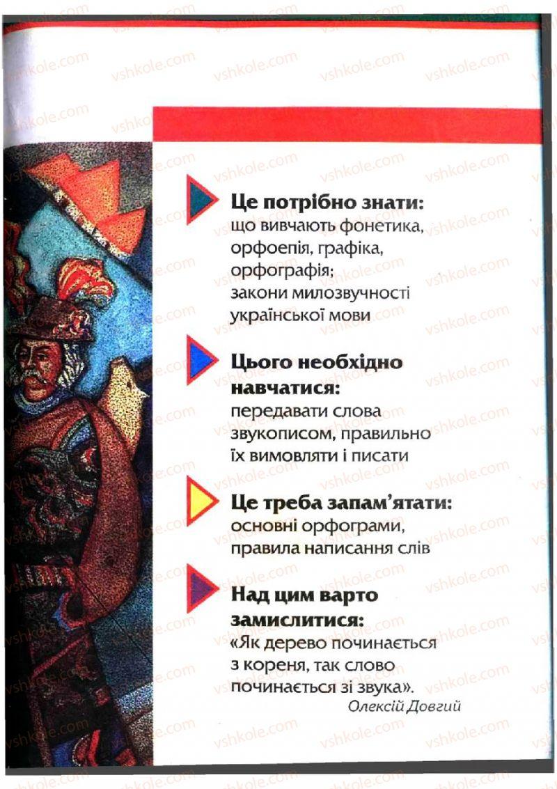Страница 127 | Учебник Українська мова 5 класс О.П. Глазова, Ю.Б. Кузнецов 2005