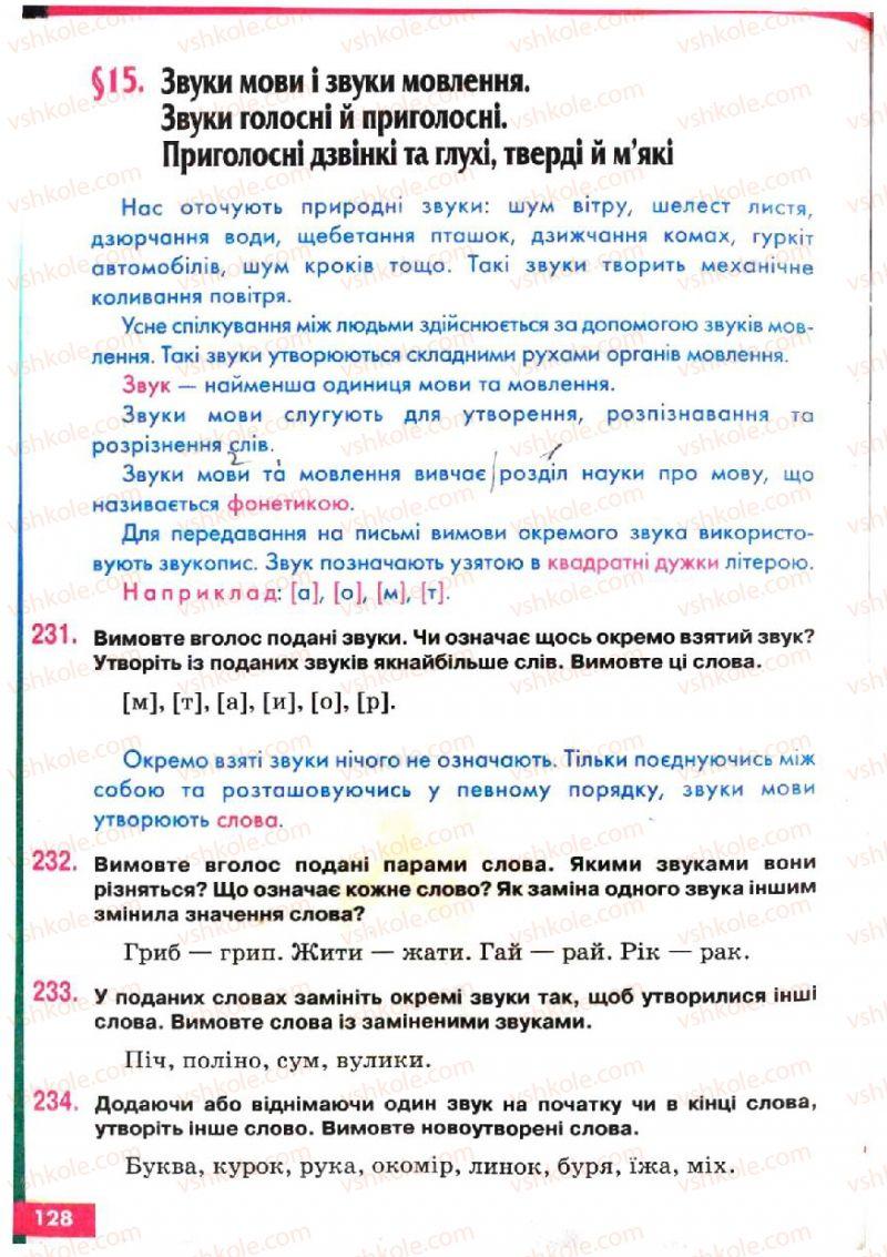 Страница 128 | Учебник Українська мова 5 класс О.П. Глазова, Ю.Б. Кузнецов 2005