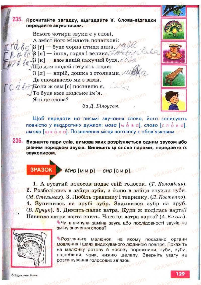 Страница 129 | Учебник Українська мова 5 класс О.П. Глазова, Ю.Б. Кузнецов 2005
