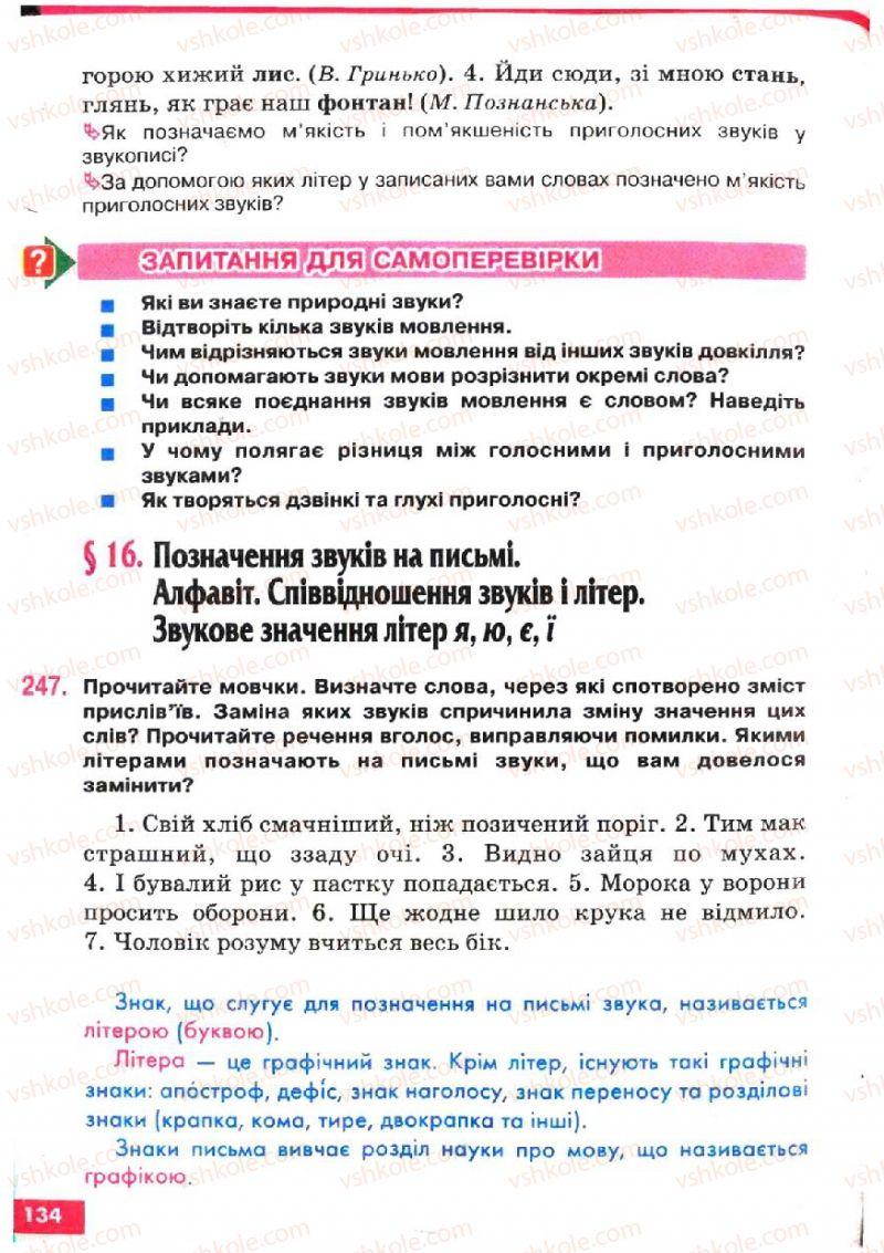 Страница 134   Учебник Українська мова 5 класс О.П. Глазова, Ю.Б. Кузнецов 2005