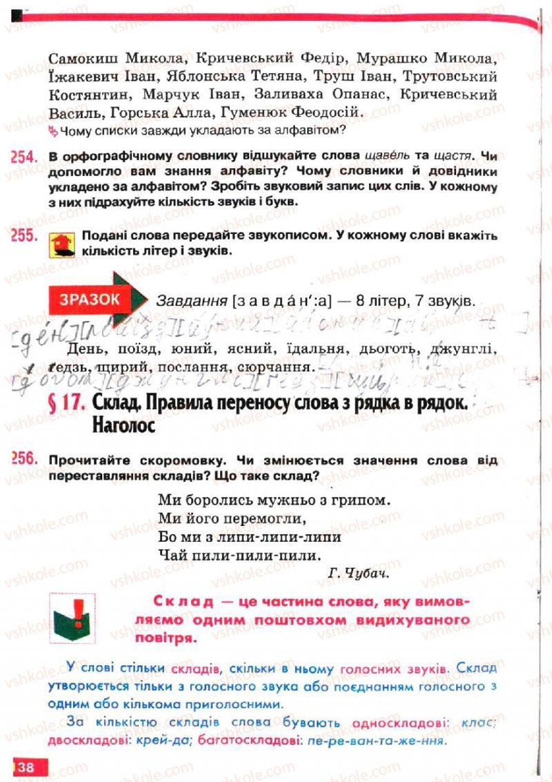 Страница 138 | Учебник Українська мова 5 класс О.П. Глазова, Ю.Б. Кузнецов 2005