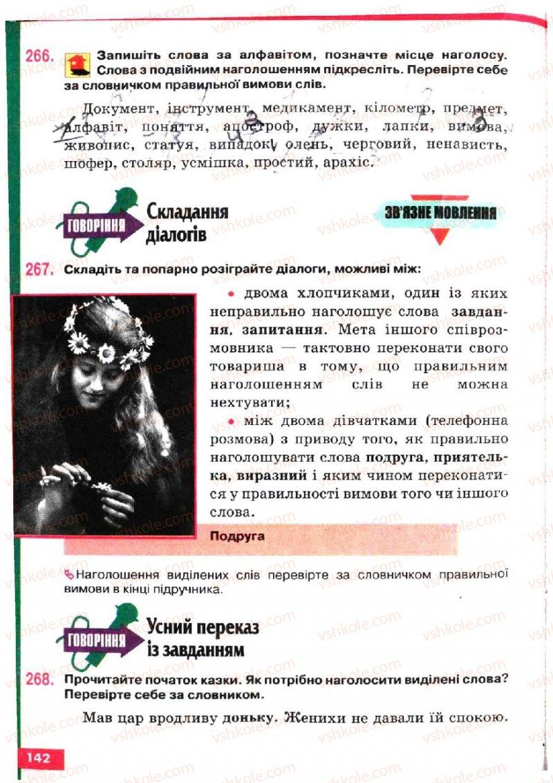 Страница 142   Учебник Українська мова 5 класс О.П. Глазова, Ю.Б. Кузнецов 2005