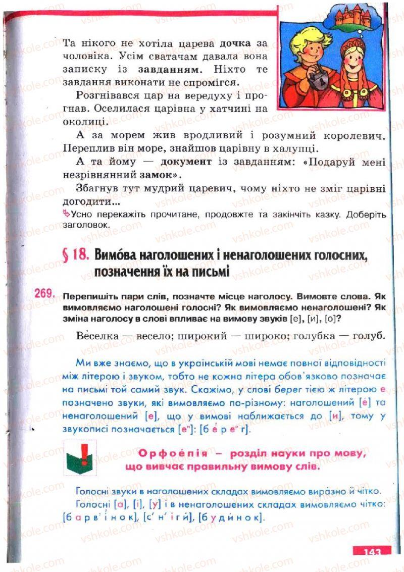 Страница 143 | Учебник Українська мова 5 класс О.П. Глазова, Ю.Б. Кузнецов 2005