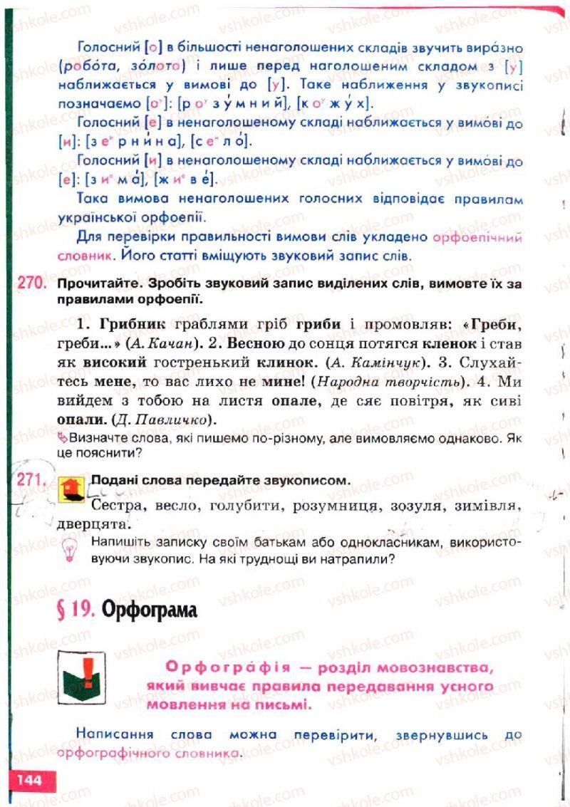 Страница 144 | Учебник Українська мова 5 класс О.П. Глазова, Ю.Б. Кузнецов 2005