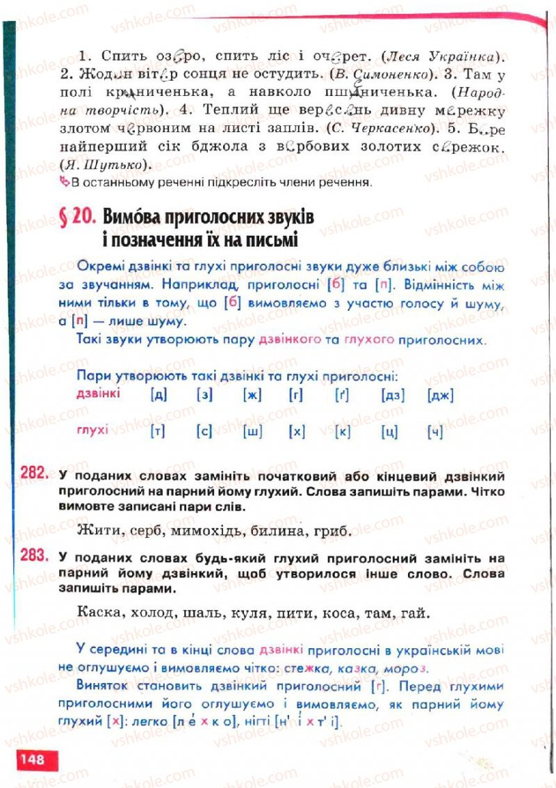 Страница 148 | Учебник Українська мова 5 класс О.П. Глазова, Ю.Б. Кузнецов 2005