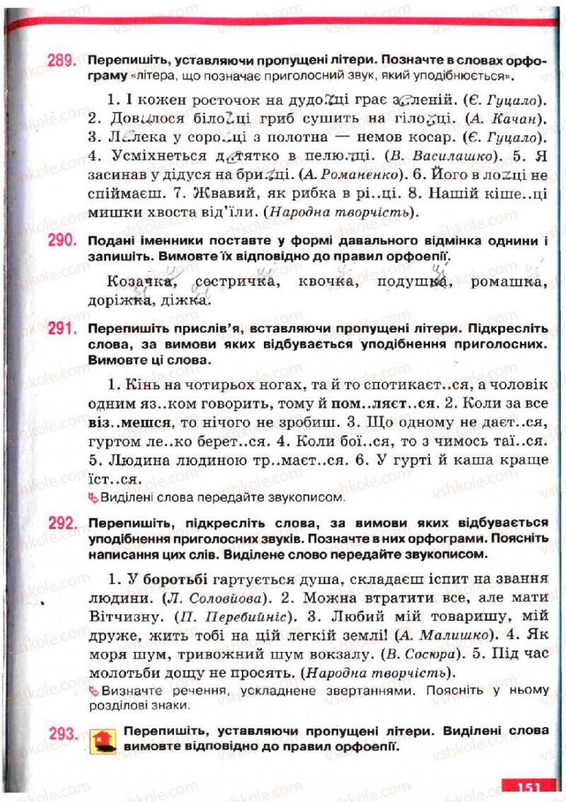 Страница 151 | Учебник Українська мова 5 класс О.П. Глазова, Ю.Б. Кузнецов 2005