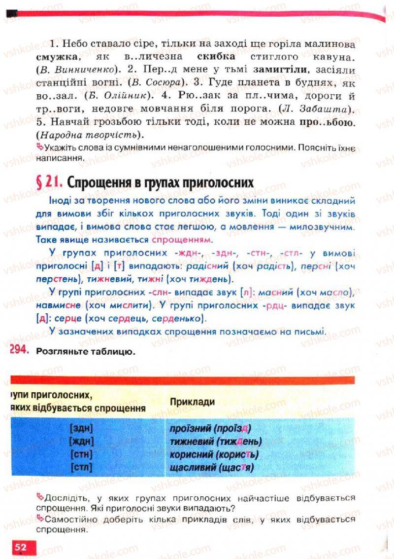 Страница 152 | Учебник Українська мова 5 класс О.П. Глазова, Ю.Б. Кузнецов 2005