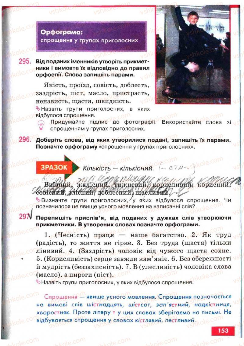 Страница 153   Учебник Українська мова 5 класс О.П. Глазова, Ю.Б. Кузнецов 2005