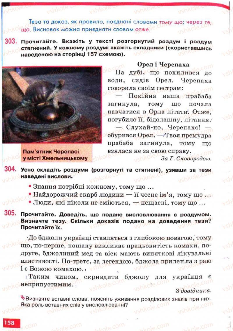 Страница 158   Учебник Українська мова 5 класс О.П. Глазова, Ю.Б. Кузнецов 2005