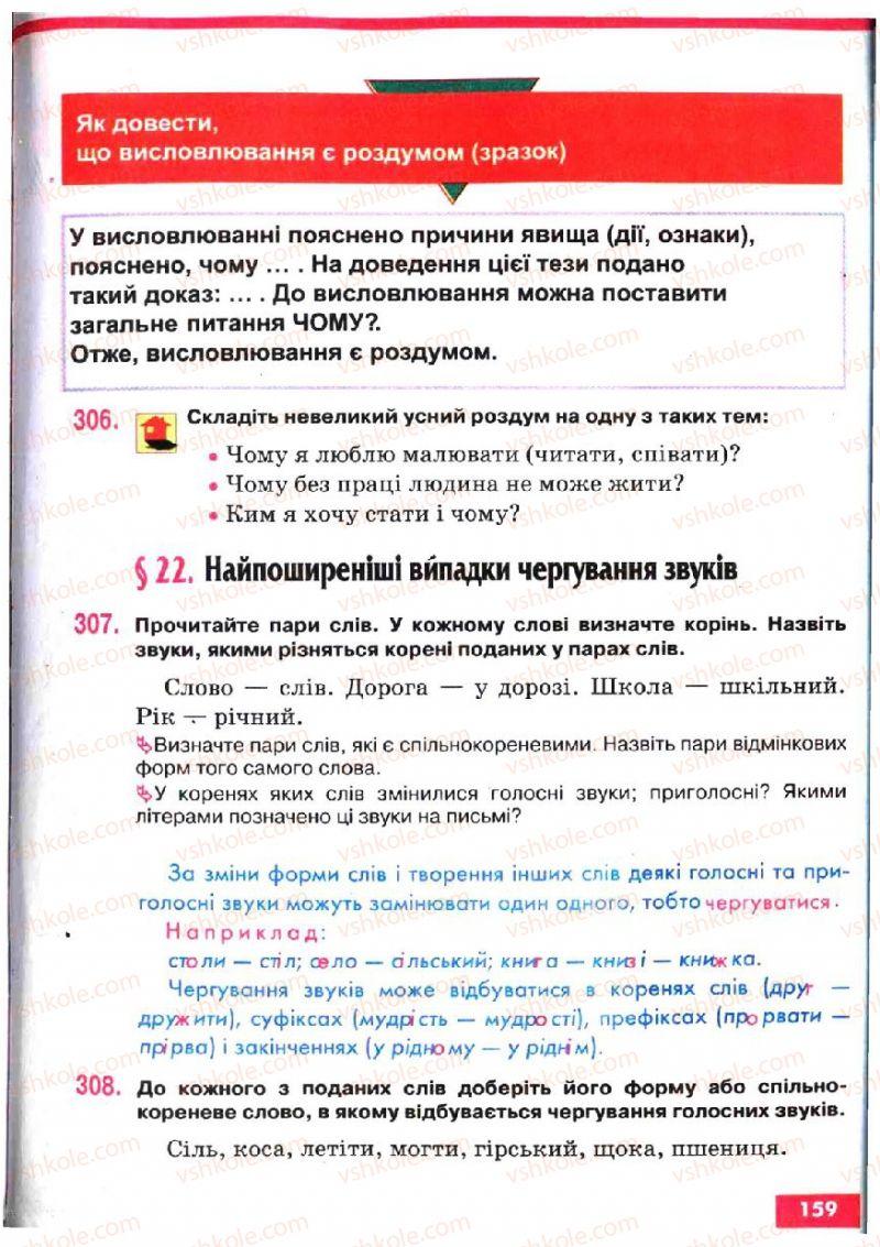 Страница 159 | Учебник Українська мова 5 класс О.П. Глазова, Ю.Б. Кузнецов 2005