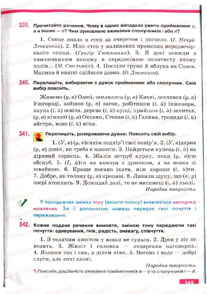 Страница 169   Учебник Українська мова 5 класс О.П. Глазова, Ю.Б. Кузнецов 2005