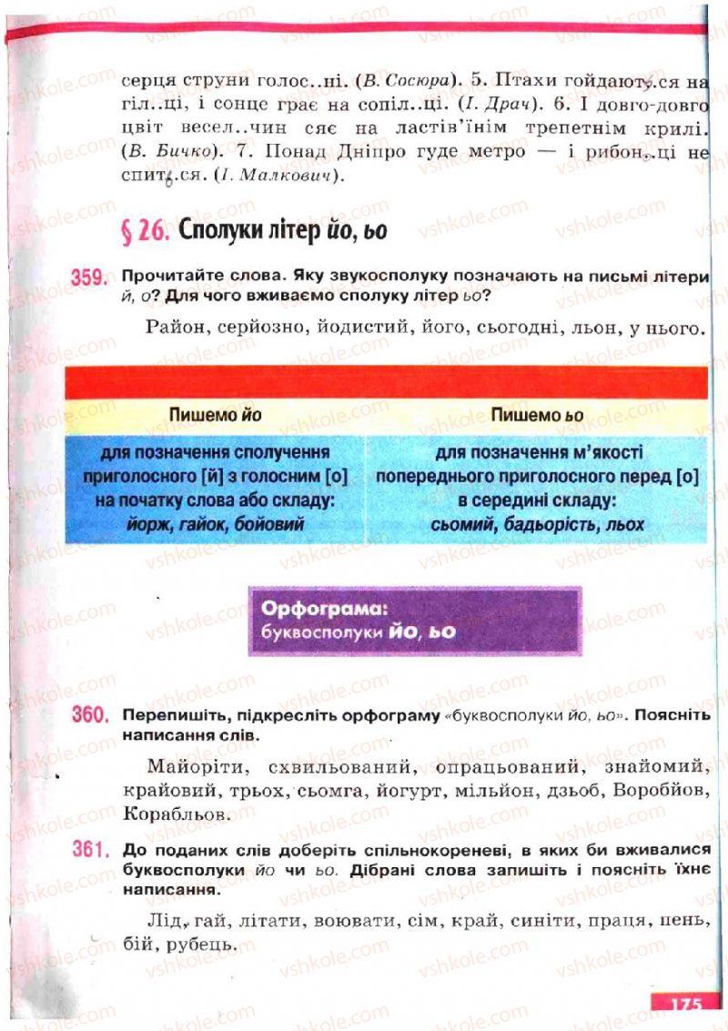 Страница 175   Учебник Українська мова 5 класс О.П. Глазова, Ю.Б. Кузнецов 2005