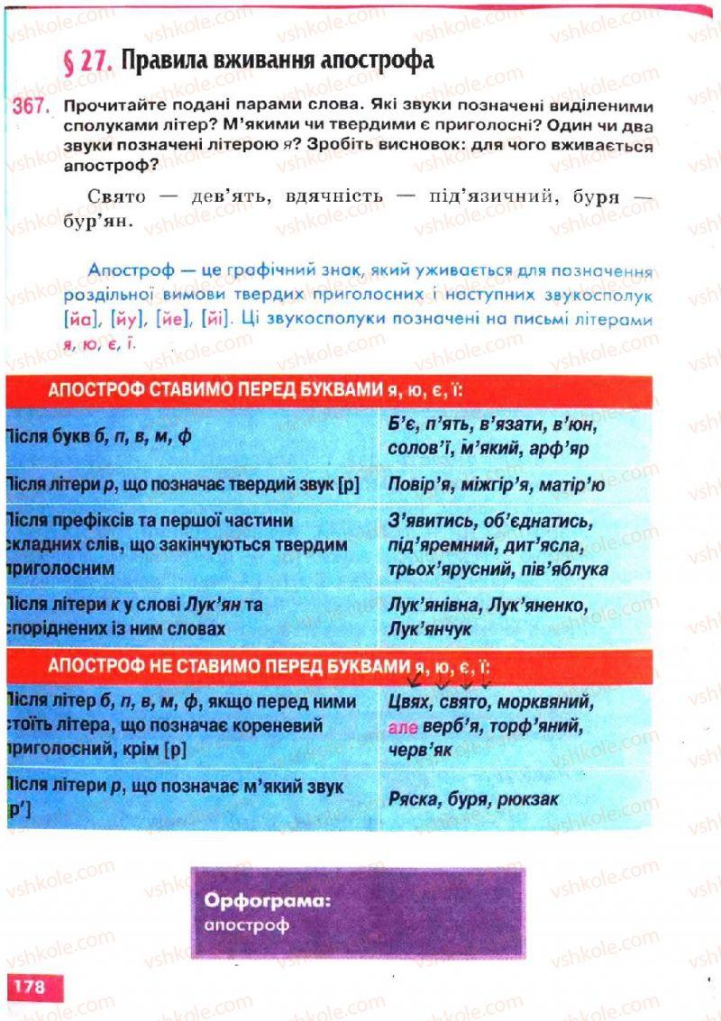 Страница 178 | Учебник Українська мова 5 класс О.П. Глазова, Ю.Б. Кузнецов 2005
