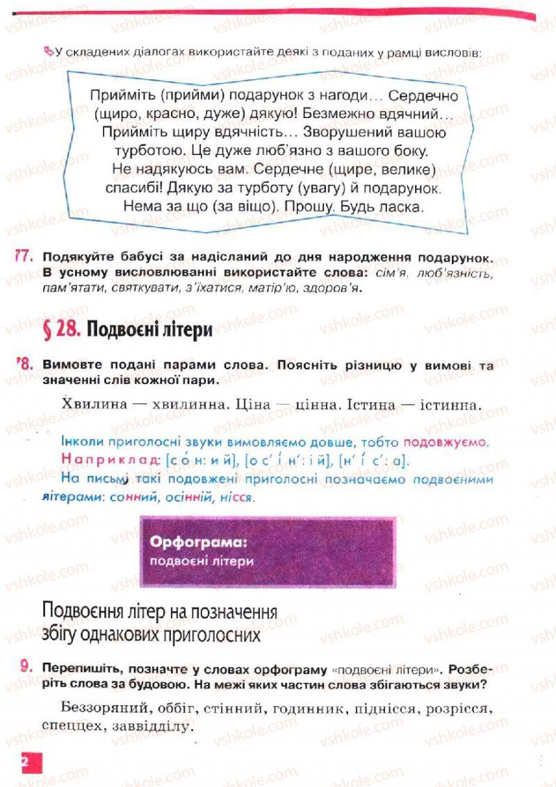Страница 182 | Учебник Українська мова 5 класс О.П. Глазова, Ю.Б. Кузнецов 2005
