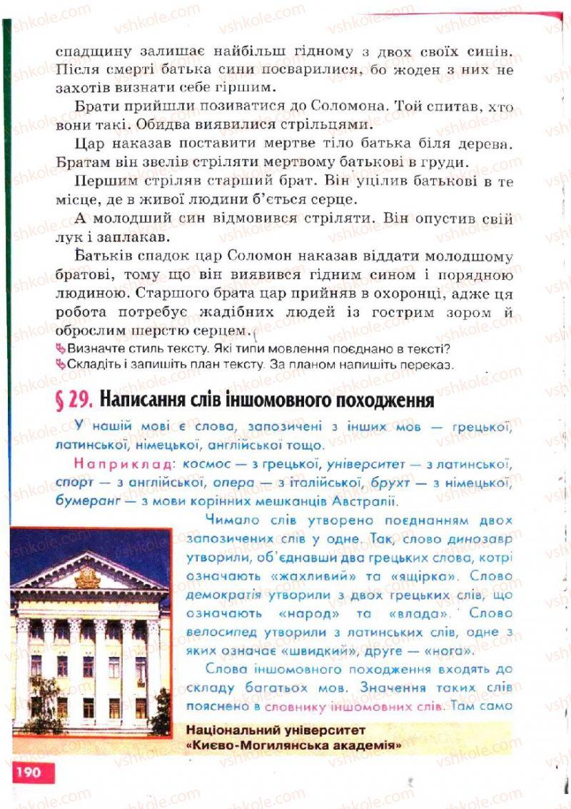 Страница 190 | Учебник Українська мова 5 класс О.П. Глазова, Ю.Б. Кузнецов 2005