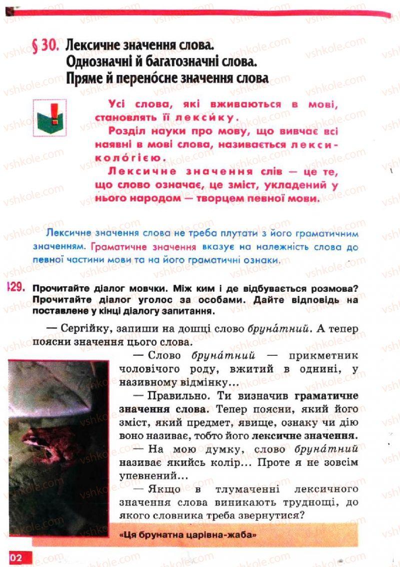 Страница 202 | Учебник Українська мова 5 класс О.П. Глазова, Ю.Б. Кузнецов 2005