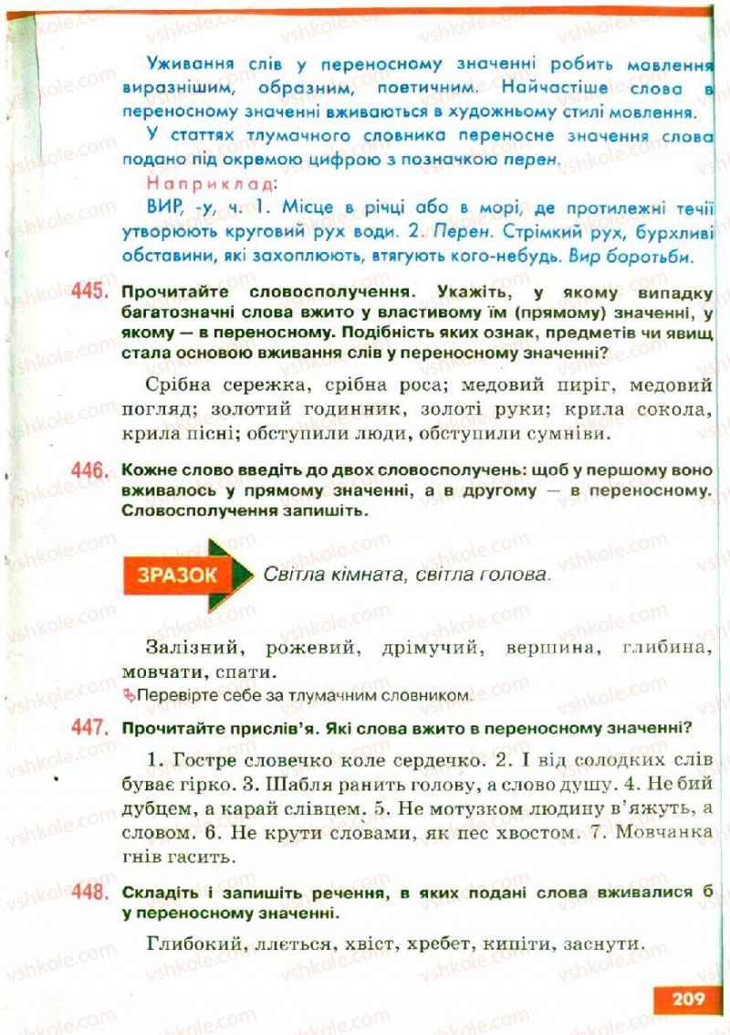 Страница 209 | Учебник Українська мова 5 класс О.П. Глазова, Ю.Б. Кузнецов 2005