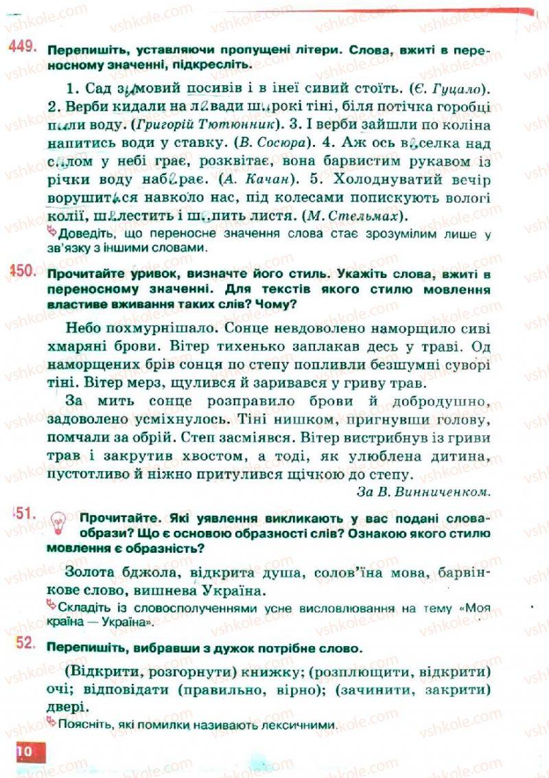 Страница 210 | Учебник Українська мова 5 класс О.П. Глазова, Ю.Б. Кузнецов 2005