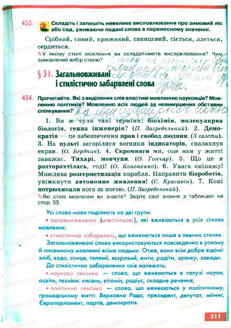 Страница 211 | Учебник Українська мова 5 класс О.П. Глазова, Ю.Б. Кузнецов 2005