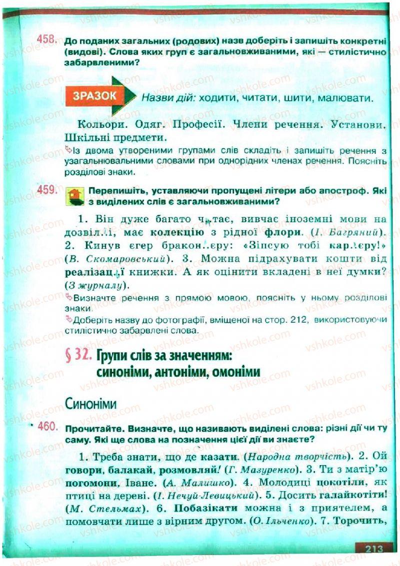 Страница 213 | Учебник Українська мова 5 класс О.П. Глазова, Ю.Б. Кузнецов 2005