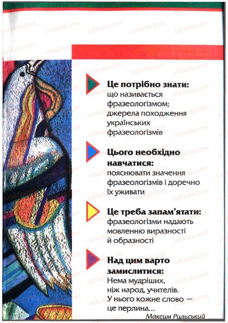 Страница 233 | Учебник Українська мова 5 класс О.П. Глазова, Ю.Б. Кузнецов 2005