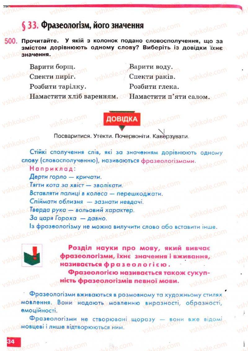 Страница 234 | Учебник Українська мова 5 класс О.П. Глазова, Ю.Б. Кузнецов 2005