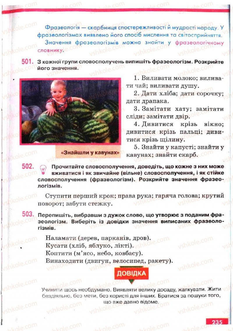 Страница 235   Учебник Українська мова 5 класс О.П. Глазова, Ю.Б. Кузнецов 2005