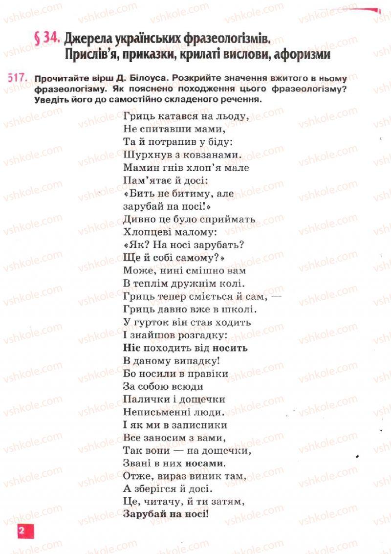 Страница 242 | Учебник Українська мова 5 класс О.П. Глазова, Ю.Б. Кузнецов 2005