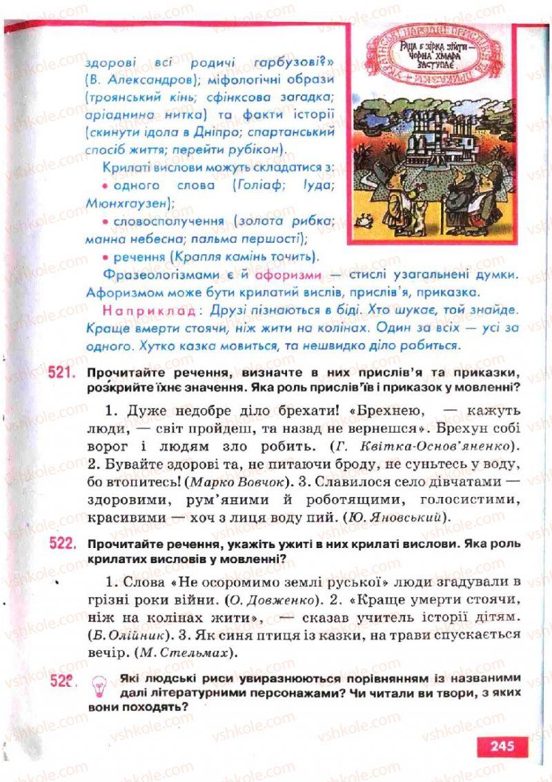 Страница 245 | Учебник Українська мова 5 класс О.П. Глазова, Ю.Б. Кузнецов 2005
