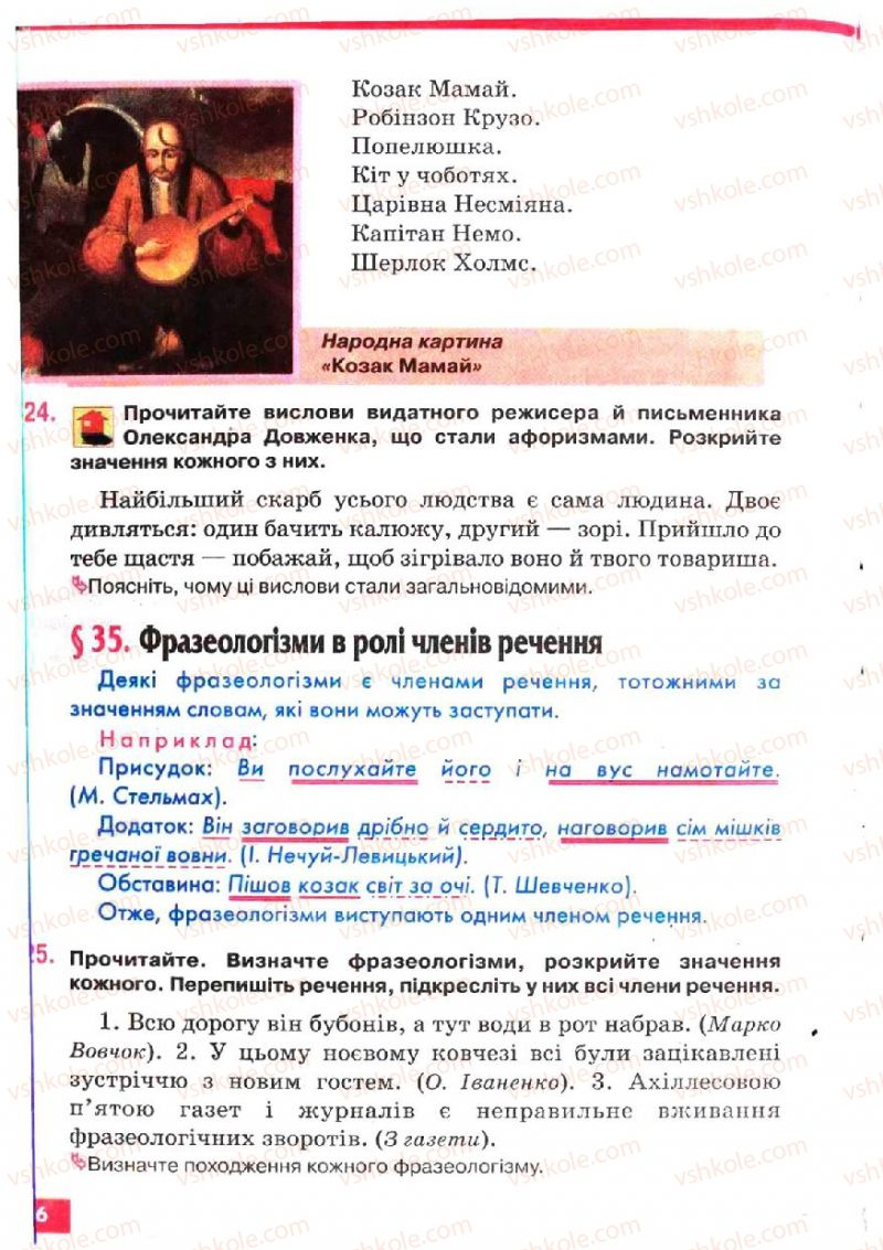 Страница 246 | Учебник Українська мова 5 класс О.П. Глазова, Ю.Б. Кузнецов 2005