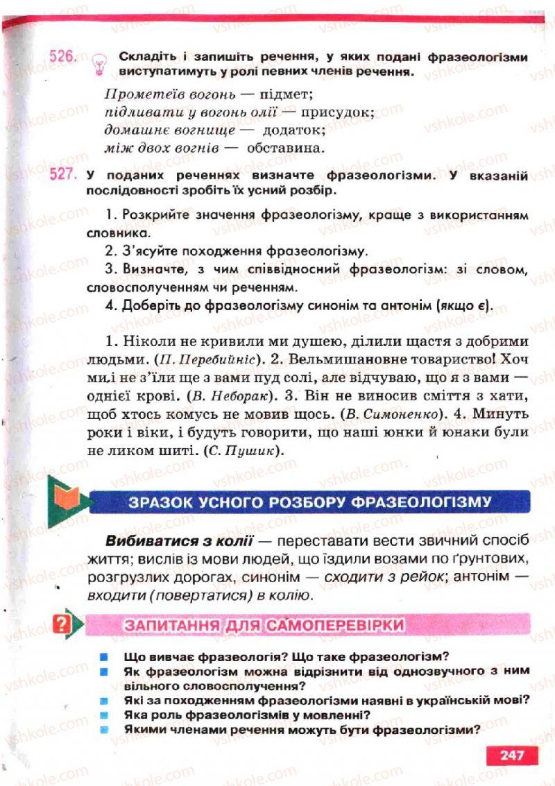 Страница 247 | Учебник Українська мова 5 класс О.П. Глазова, Ю.Б. Кузнецов 2005